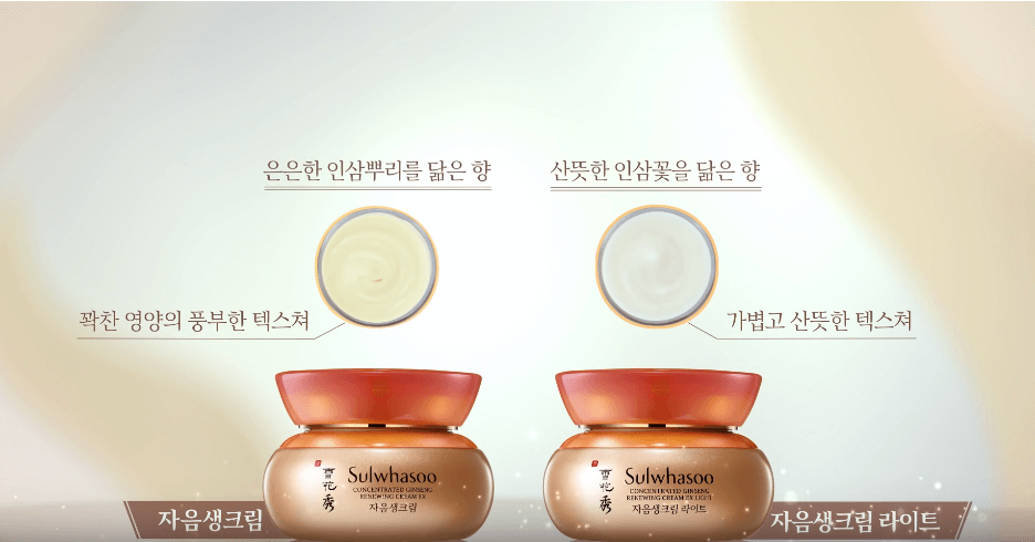 Sulwhasoo,Concentrated Ginseng Renewing Cream EX 5ml ,
