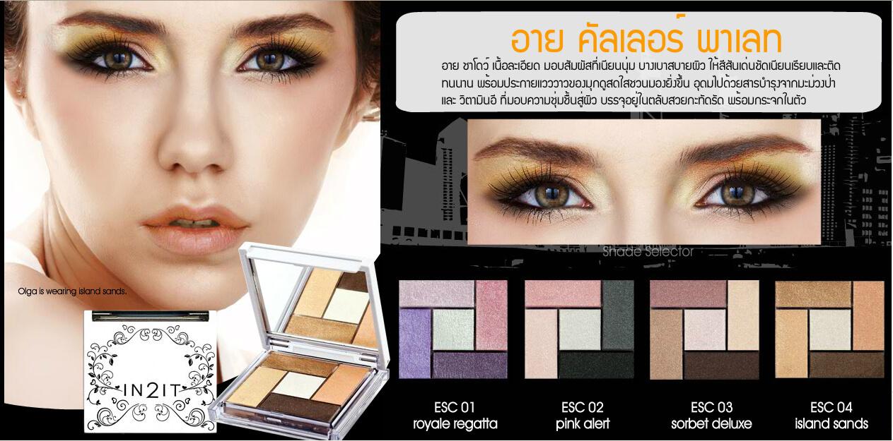 1489033796_Eye colour palette.jpg (1263×625)