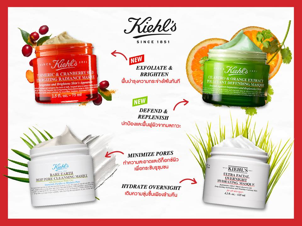 �ล�าร���หารู��า�สำหรั� Kiehl's Rare Earth Deep Pore Cleansing Masque png
