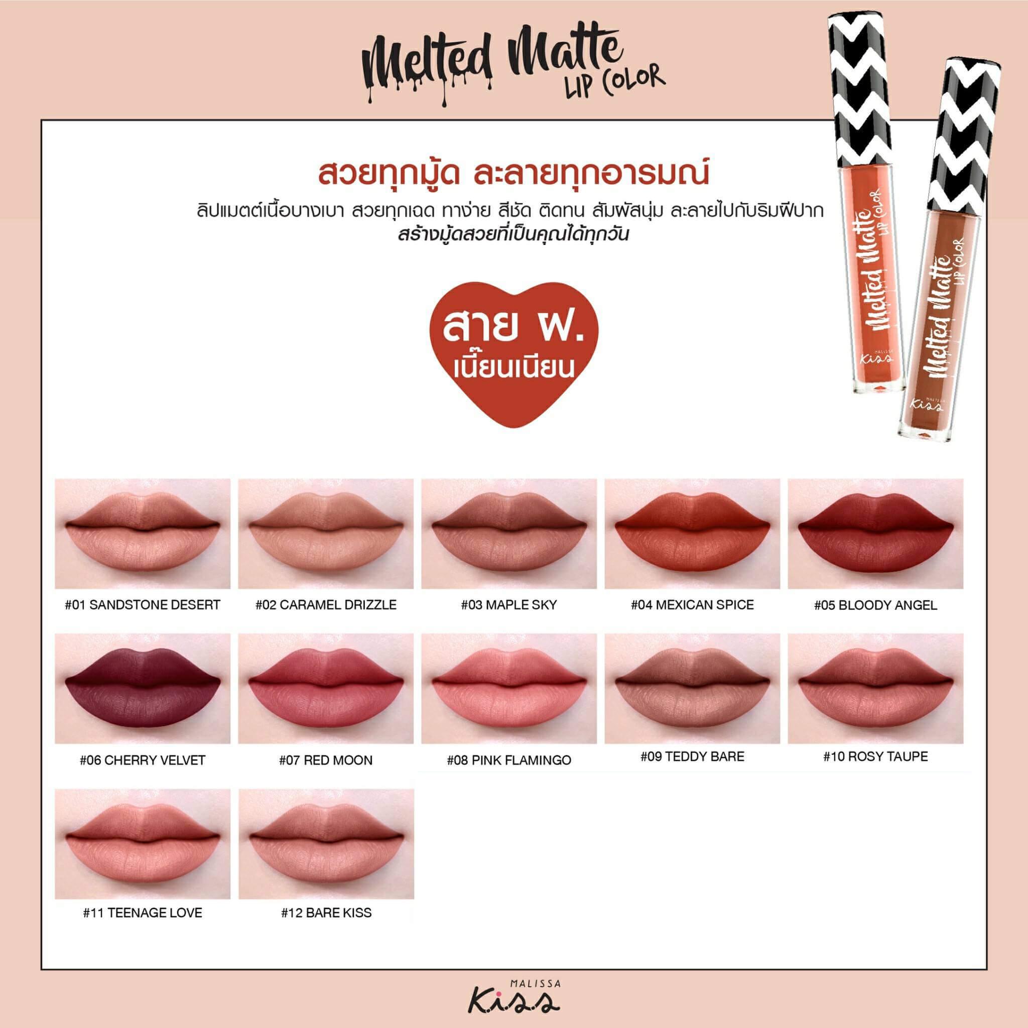 Malissa Kiss,Malissa Kiss Melted Matte Lip Color 06 Cherry Velvet,Melted Matte Lip Color 06 Cherry Velvet,มาลิสาคิส ลิปแมตต์,ลิปแมตต์,ลิปจิ้มจุ่ม,ลิปมูส
