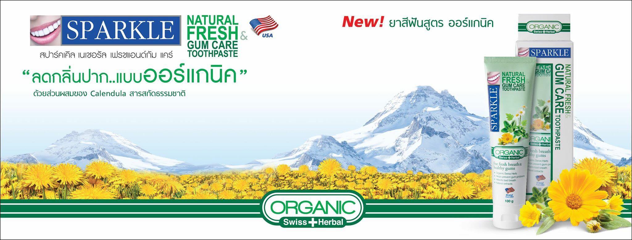 Sparkle Natural Fresh & Gum Care 100 g,ยาสีฟัน Sparkle ,Sparkle Toothpaste,สปาร์คเคิล,Sparkle ซื้อออนไลน์,ยาสีฟันสมุนไพร,ยาสีฟันฟันขาว