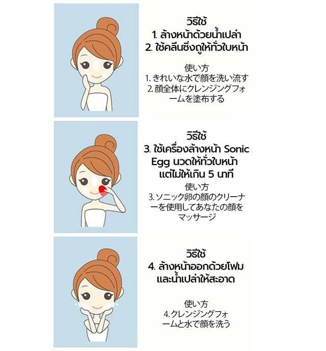 Chubugah,J&J Sonic Egg Face Cleaner,เครื่องล้างหน้าไข่สั่น,อุปกรณ์ล้างหน้า,เครื่องล้างหน้าระบบสั่น