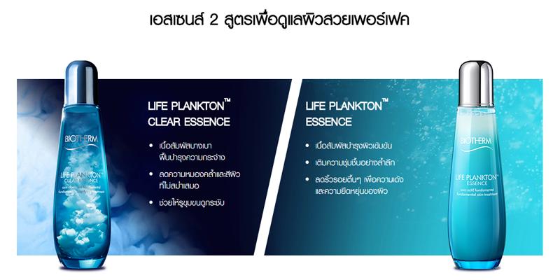 BIOTHERM,BIOTHERM Life Plankton,BIOTHERM Life Plankton Clear Essence,biotherm life plankton รีวิว, biotherm life plankton ราคา ,biotherm life plankton ขาย ,biotherm life plankton ของแท้
