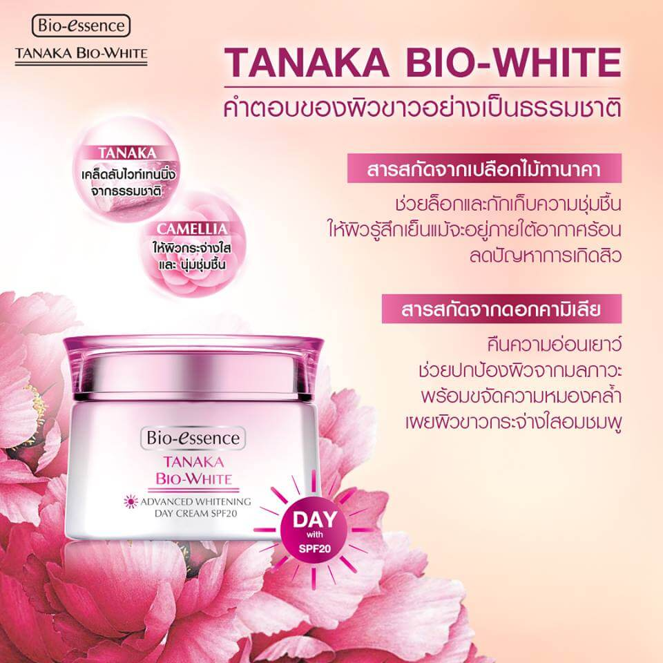 BIO-ESSENCE TANAKA BIO-WHITE ADVANCED WHITENING DAY CREAM SPF20 50G ,BIO-ESSENCE TANAKA BIO-WHITE ADVANCED WHITENING DAY CREAM SPF20,Bio-Essence,DAY CREAM, TANAKA,ไบโอ-เอสเซ้นซ์,lทานาคา,เดย์ครีม