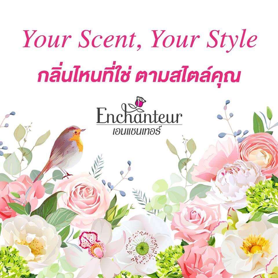 Perfume Talc 200g Romantic Enchanteur Perfumed Alluring 200a Pantip
