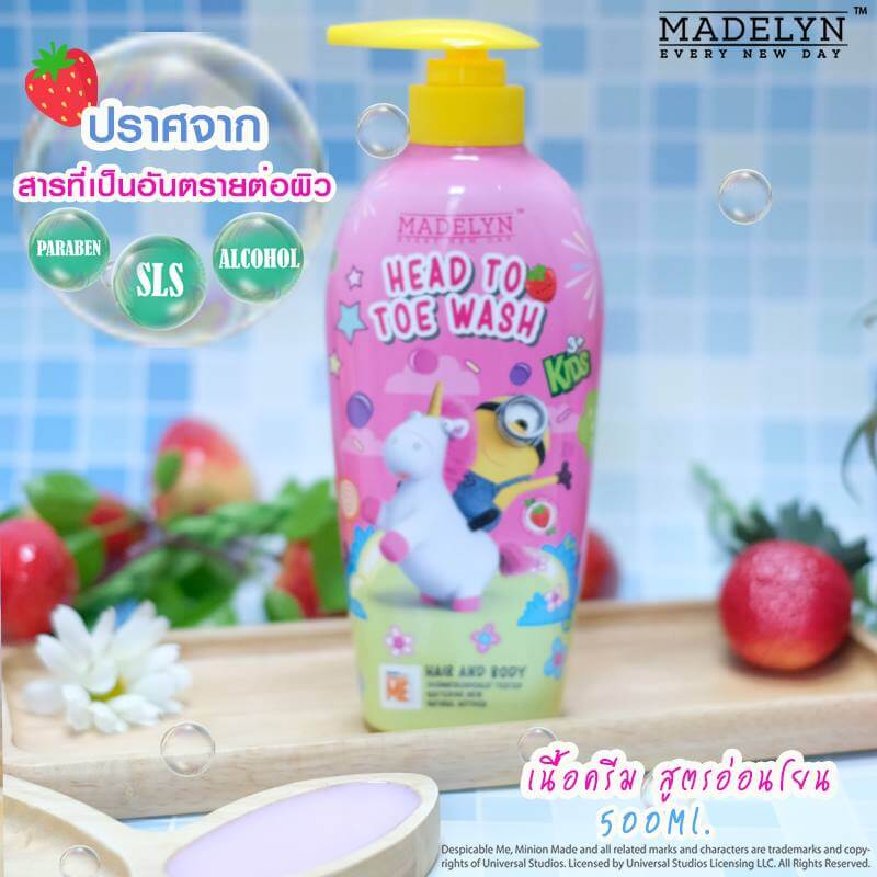 Madelyn,Madelyn Head To Toe Wash Kids,Madelyn Head To Toe Wash Kids ราคา,Madelyn Head To Toe Wash Kids รีวิว,Madelyn Head To Toe Wash Kids pantip,Madelyn Head To Toe Wash Kids jeban