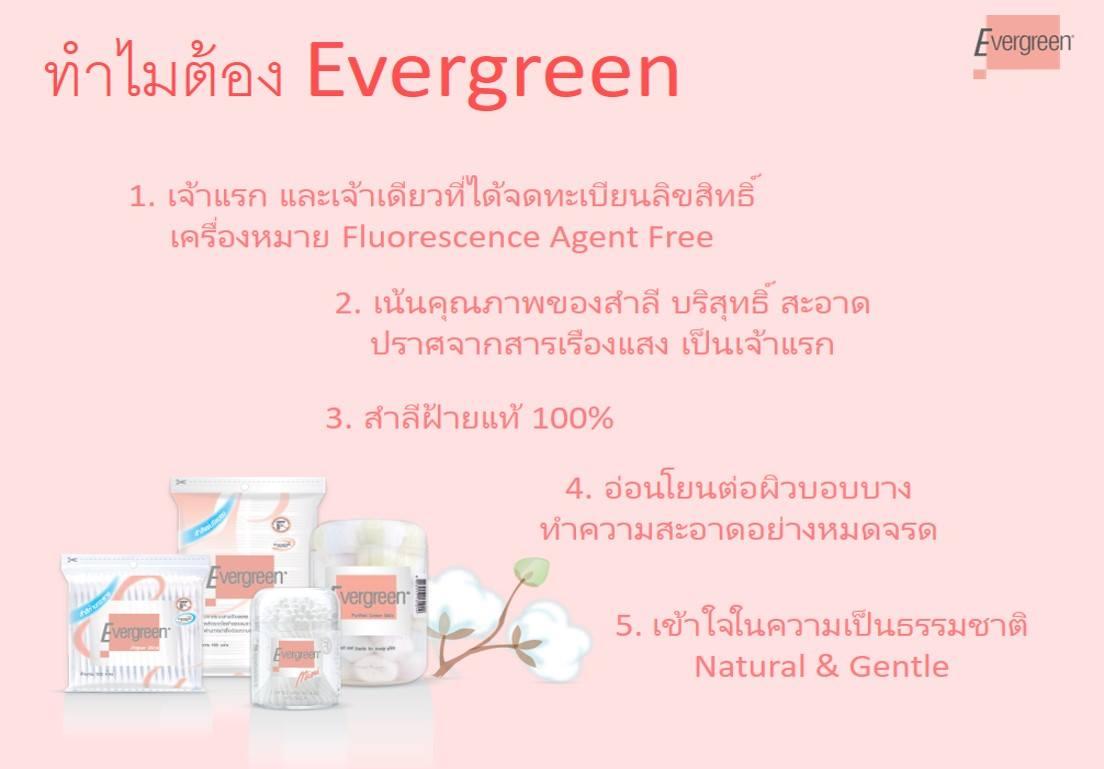 EvergreenCotton Bud Evergreen สำลีก้านเอเวอร์กรีน คอตตอนบัทผลิตจากฝ้ายแท้ 100% บริสุทธิ์ ปราศจากสารเรืองแสง อ่อนโยนต่อผิว สำลีที่เข้าในควาเป็นธรรมชาติ