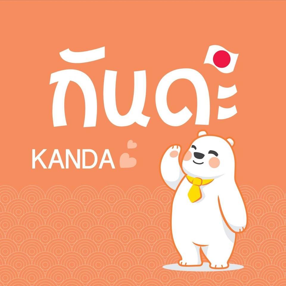 KANDA, KANDA รีวิว, KANDA ราคา, KANDA Review, KANDA กันดะ ออลไบรท์ ไมเซลลาร์, KANDA กันดะ ออลไบรท์ ไมเซลลาร์ 3 in 1 คลีนซิ่งวอเตอร์, KANDA กันดะ ออลไบรท์ ไมเซลลาร์ 3 in 1 คลีนซิ่งวอเตอร์ รีวิว, KANDA กันดะ ออลไบรท์ ไมเซลลาร์ 3 in 1 คลีนซิ่งวอเตอร์ ราคา, KANDA กันดะ ออลไบรท์ ไมเซลลาร์ 3 in 1 คลีนซิ่งวอเตอร์ 500ml