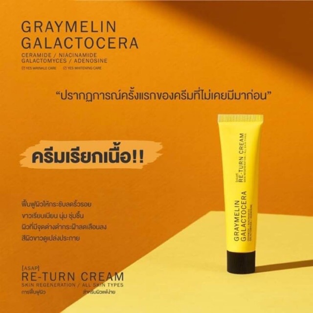 Graymelin,Graymelin Galactocera Re-Turn Cream 15g,Graymelin Galactocera Re-Turn Cream ,ครีมเรียกเนื้อ,Re-turn Cream,Graymelin Galactocera Re-Turn Cream รีวิว,Graymelin Galactocera Re-Turn Cream ราคา,