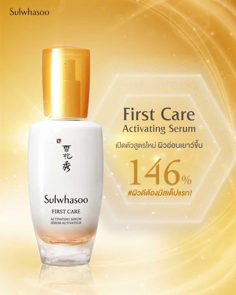 Sulwhasoo First Care Activating Serum , sulwhasoo first care activating serum new , sulwhasoo first care ใหม่ , sulwhasoo first care activating serum , sulwhasoo first care activating serum รีวิว , sulwhasoo first care activating serum ราคา , sulwhasoo first care activating serum ดีไหม , sulwhasoo first care activating serum review ,