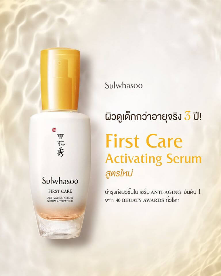 Sulwhasoo, Sulwhasoo Essential Daily Routine Set, Sulwhasoo Essential Daily Routine Set รีวิว, Sulwhasoo Essential Daily Routine Set (4 Items), Sulwhasoo First Care Activating Serum,  Sulwhasoo Essential Balancing Water EX, Sulwhasoo Essential Balancing Emulsion EX, Sulwhasoo Essential Firming Cream EX