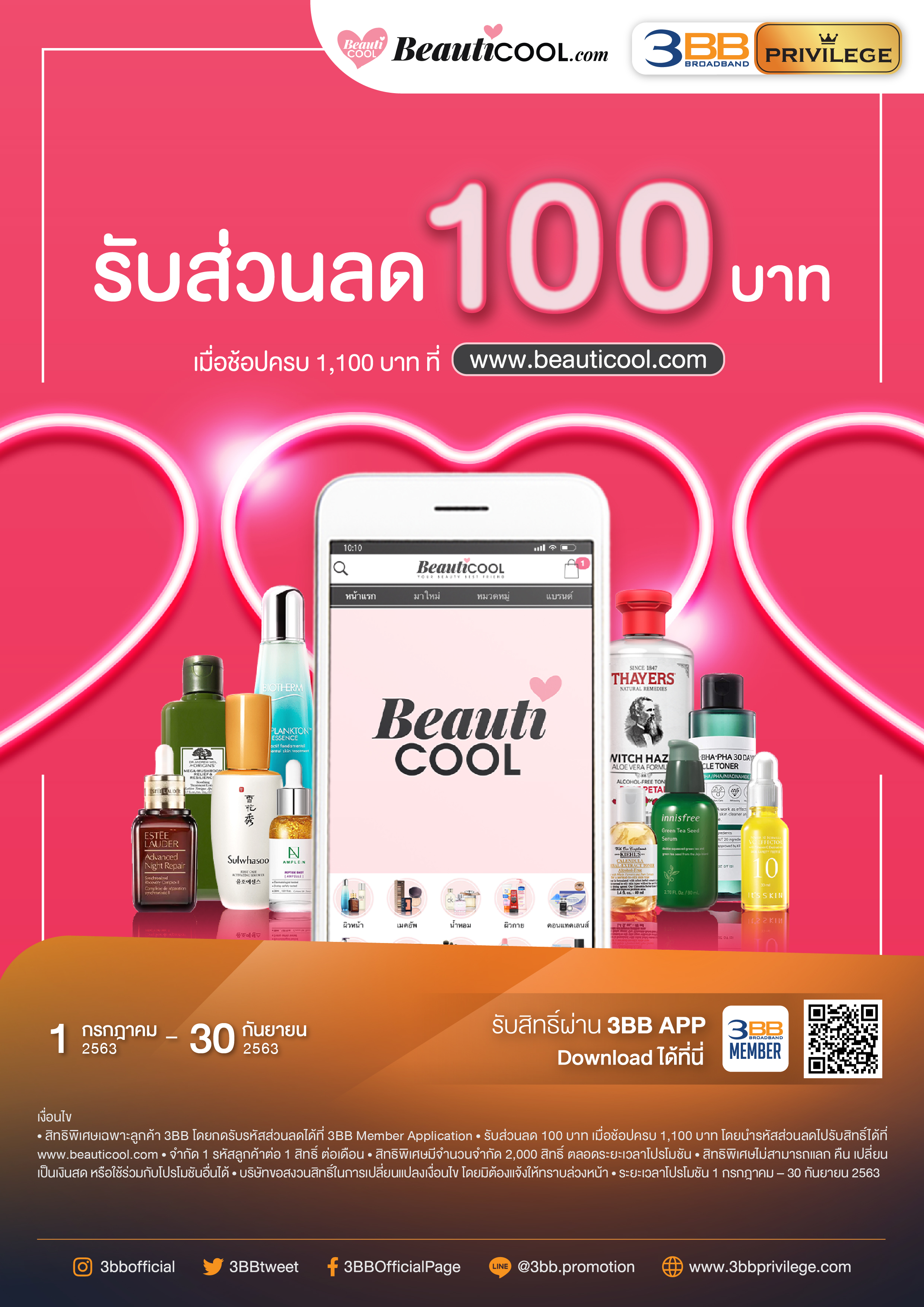 3bb, 3bb promotions, beauticool, beauticool promotions