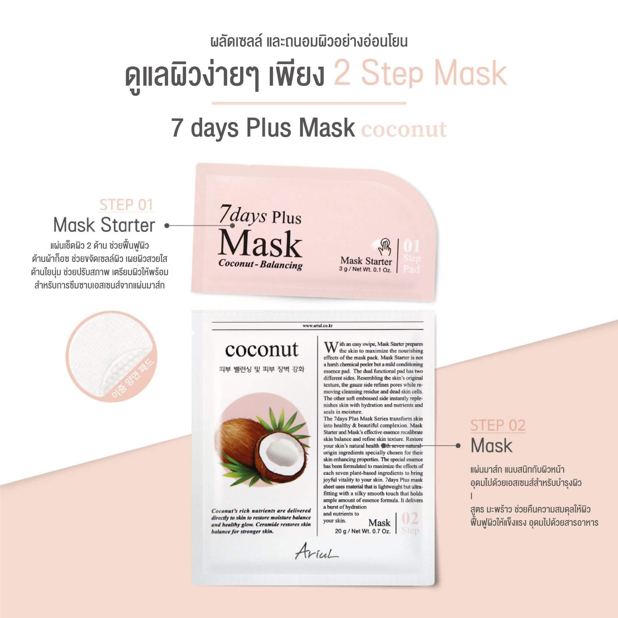 ผลการค้นหารูปภาพสำหรับ Ariul 7 Days Plus Mask