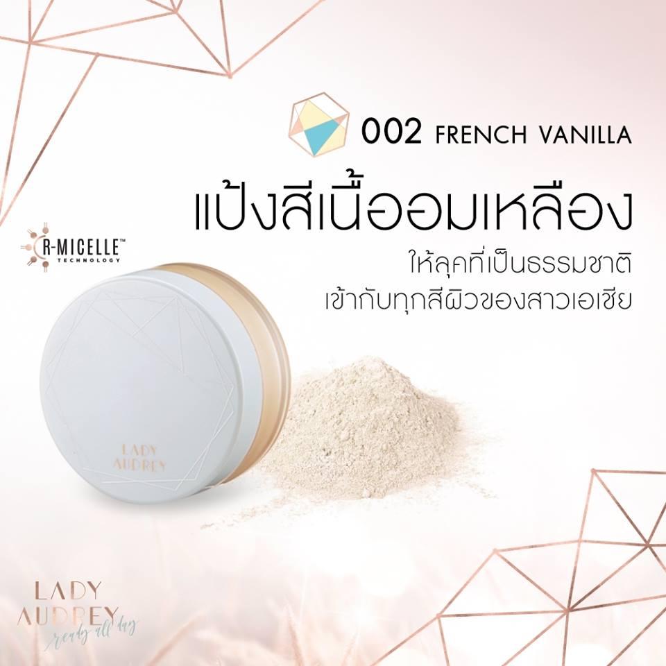 ร ว ว Lady Audrey Rice Loose Powder 002 French Vanilla 18g